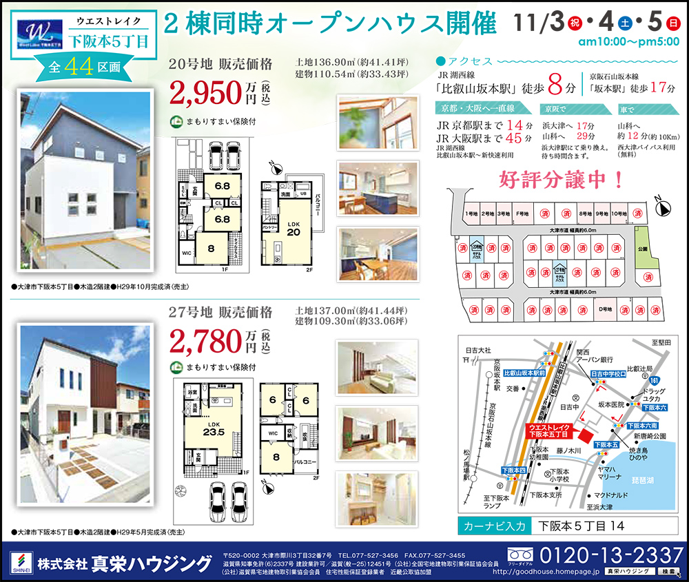 11/3(金)最新不動産広告です!