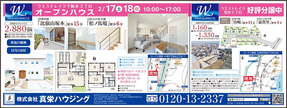 2/17(土)京都LIFE東南版最新広告