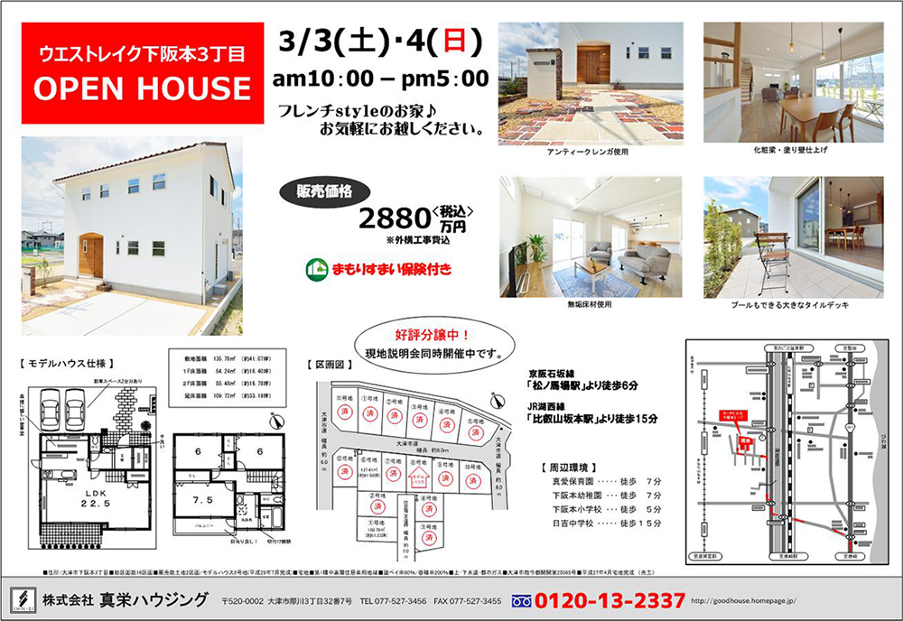 3/3(土)最新広告裏面