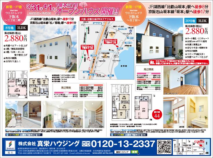 3/31(土)最新広告