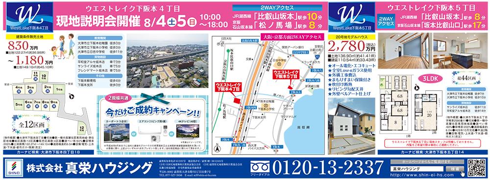 8/4(土)最新広告