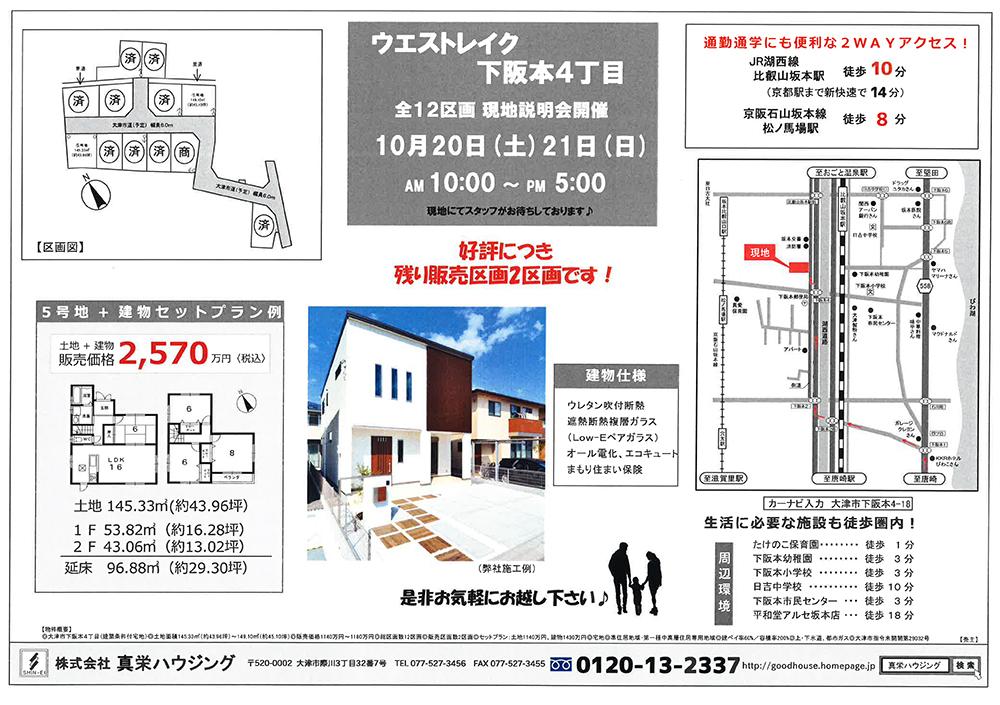 10/20(土)最新広告1