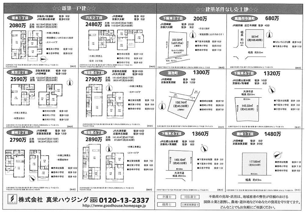 10/20(土)最新広告2