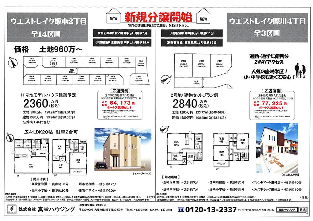 11/10(土)最新広告1