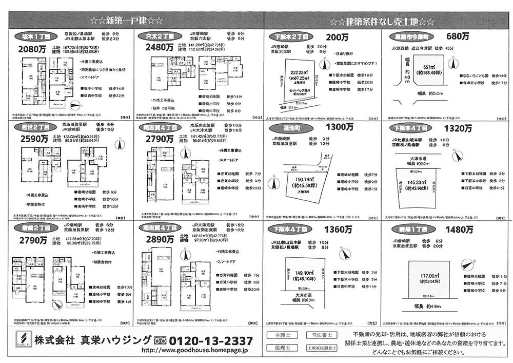 11/10(土)最新広告2