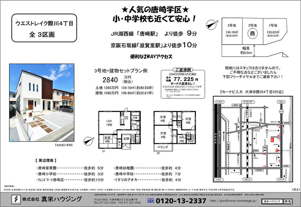 12/22(土)最新広告裏面