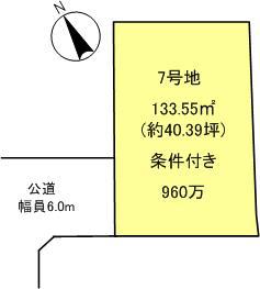 坂本2丁目 建築条件付売土地区画図