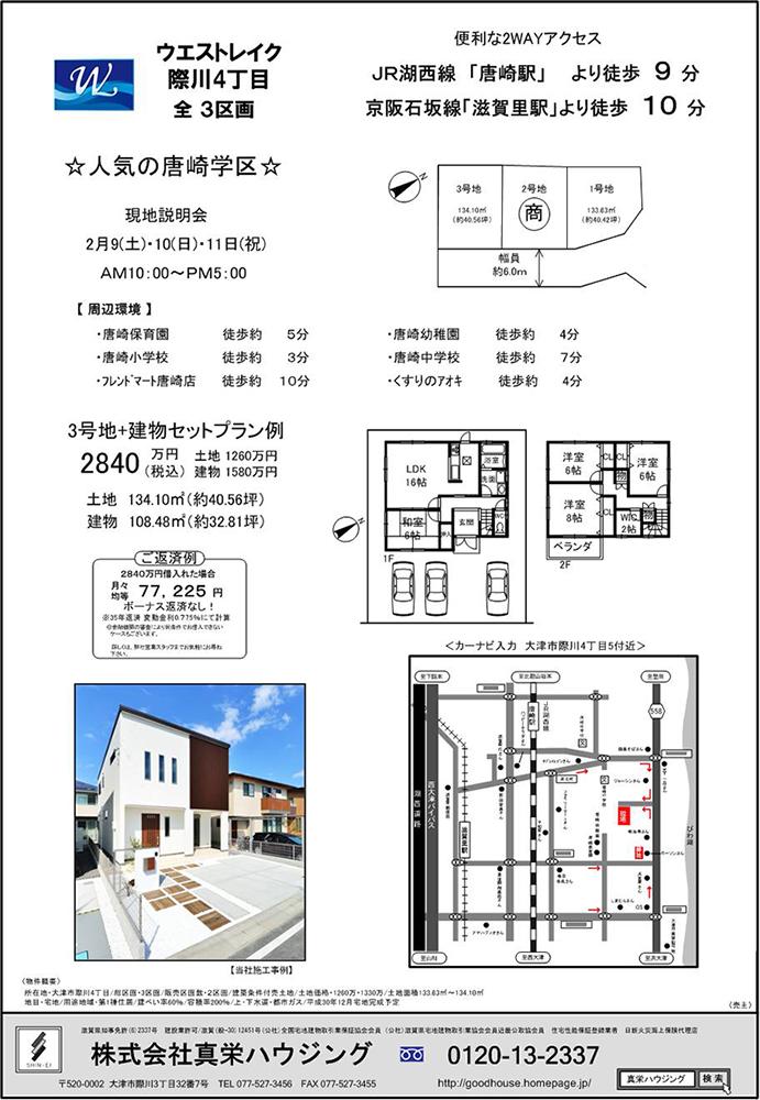 2/8(金)最新広告裏面