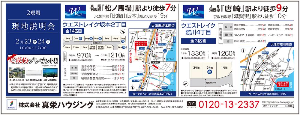 2/23(土)最新広告