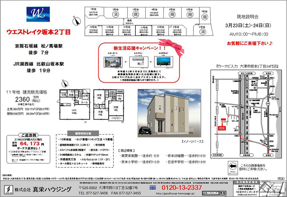 3/21(木)最新広告表面