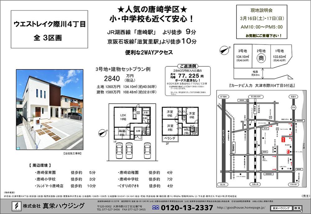 3/16(土)最新広告裏面
