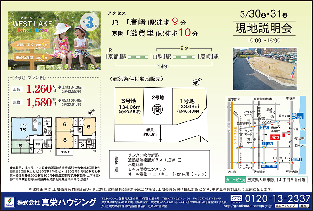 3/30(土)最新広告