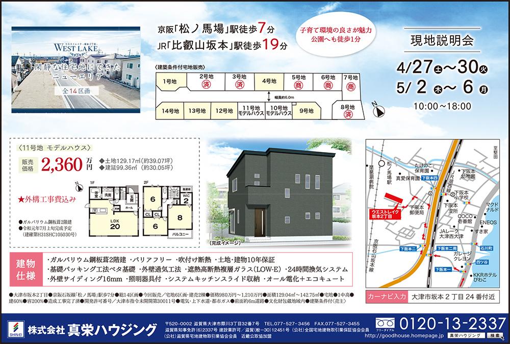 4/27(土)最新広告