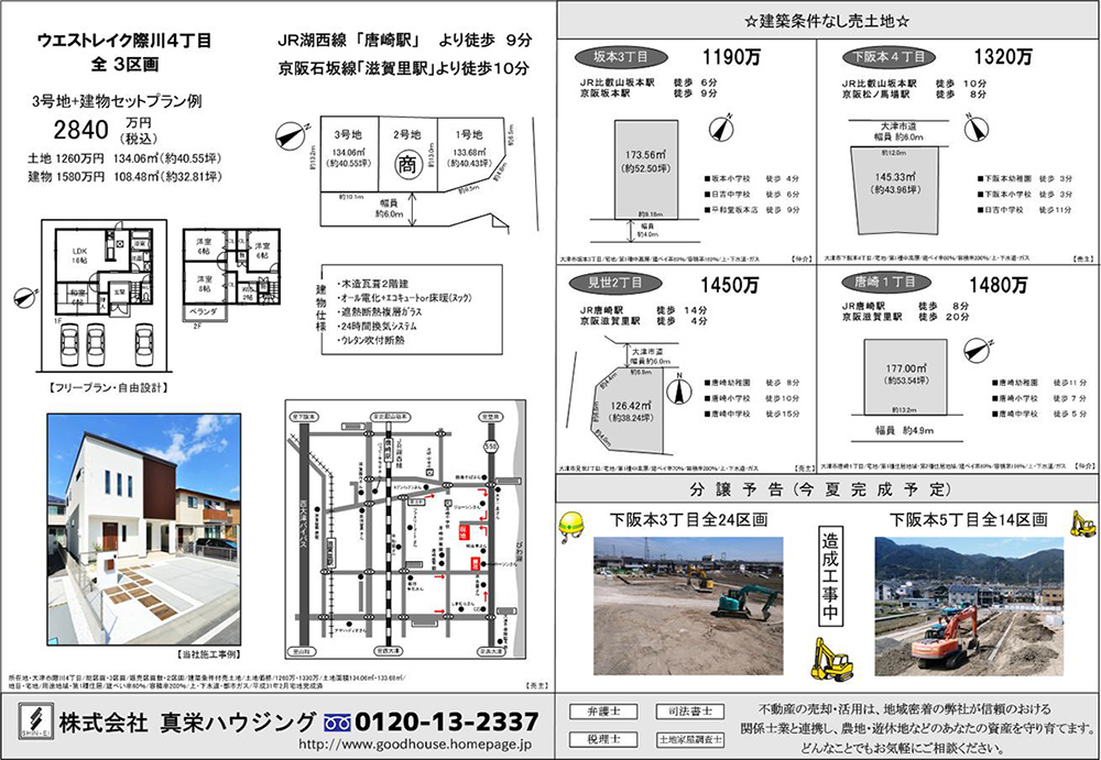 5/2(木)最新広告裏面