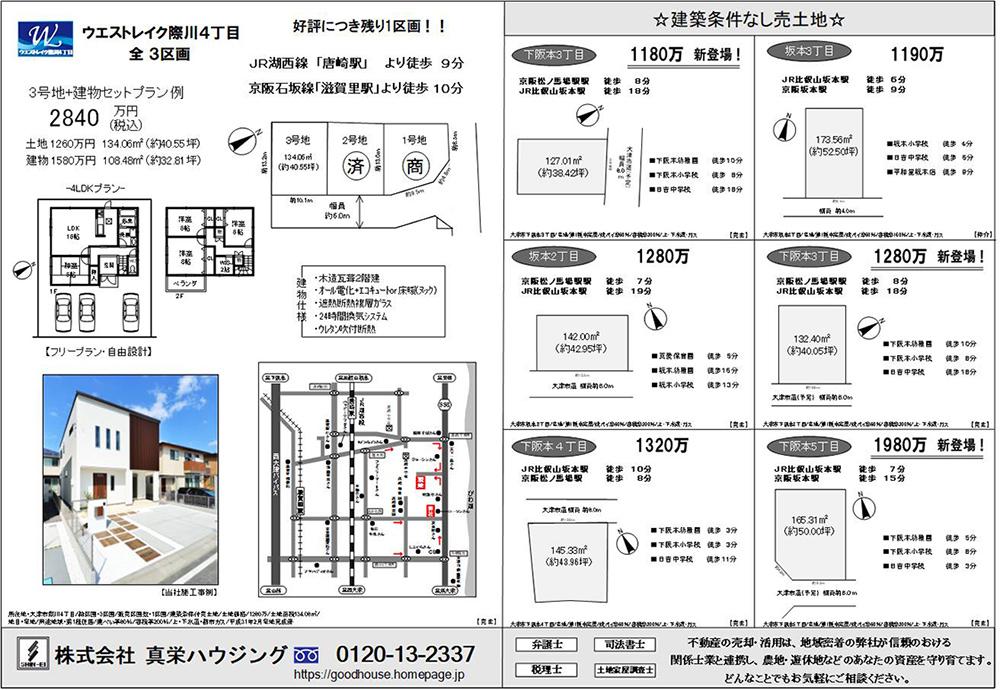 6/15(土)最新広告裏面