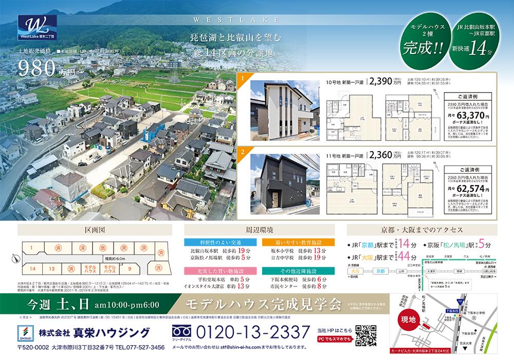 6/29(土)・30(日)最新広告裏面