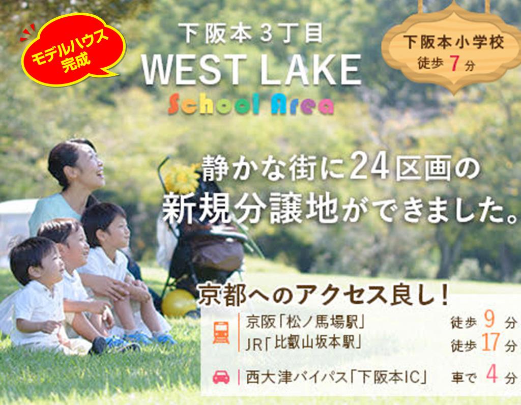eyecatch_shimosakamoto3_24_210426