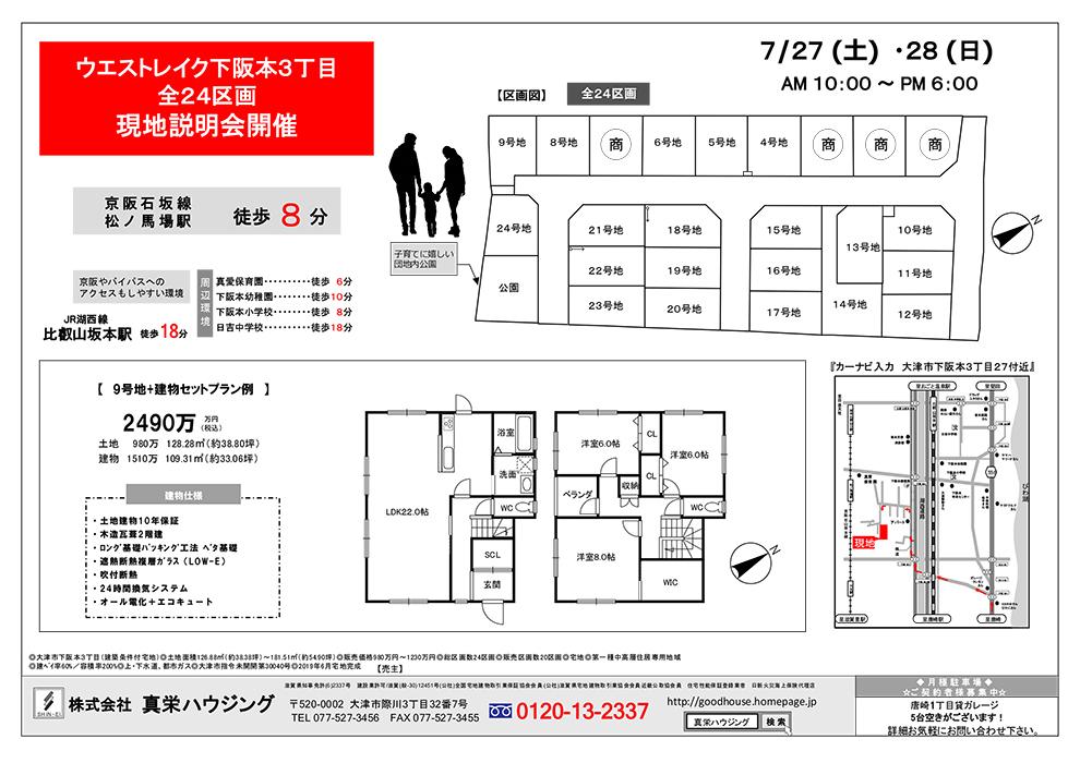 7/27(土)・28(日)最新広告表面