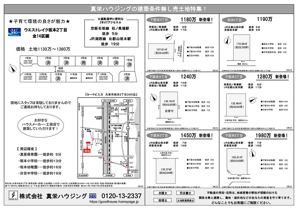 7/27(土)・28(日)最新広告裏面
