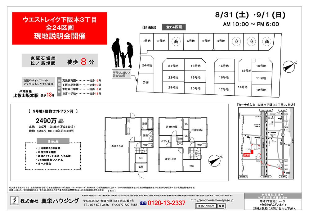 8/31(土)最新広告表面