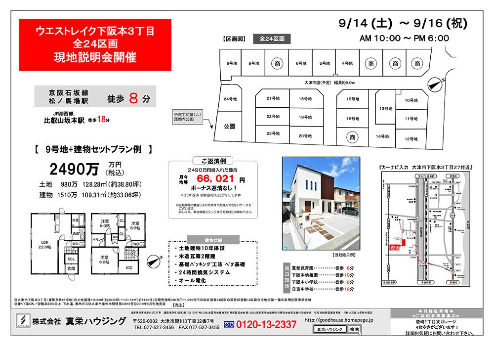 9/14(土)最新広告表面