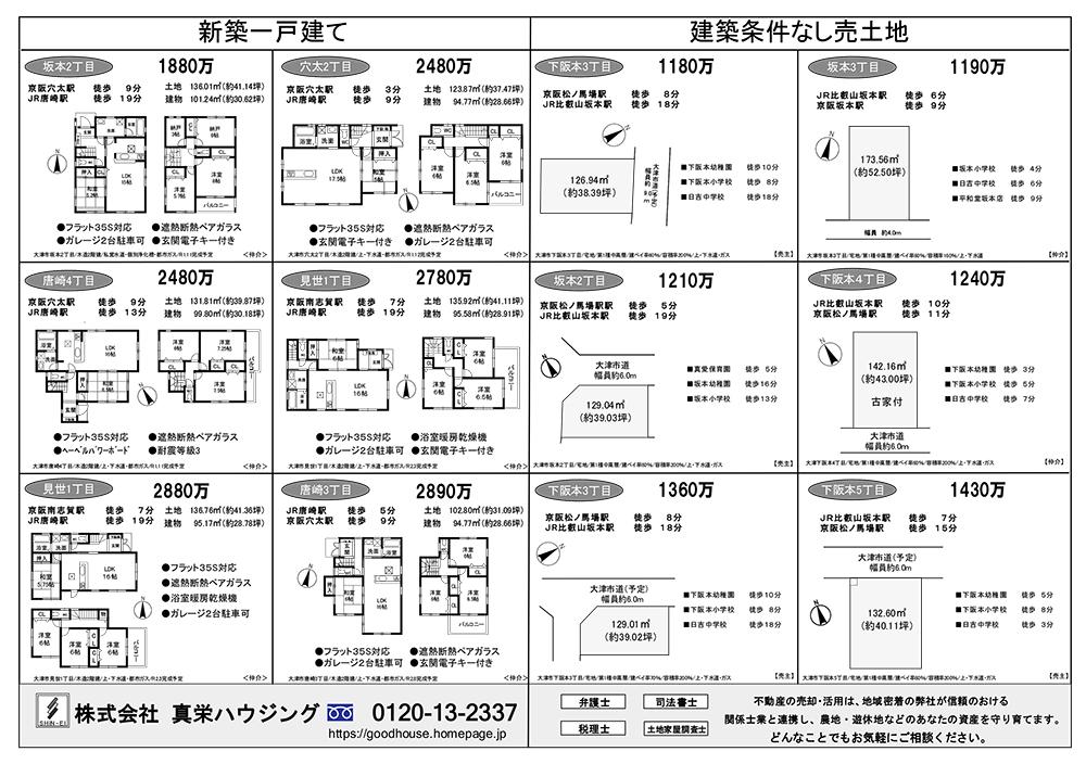 9/14(土)最新広告裏面