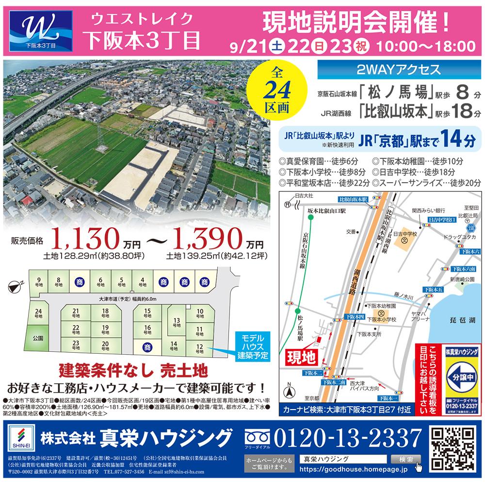 9/21(土)最新広告