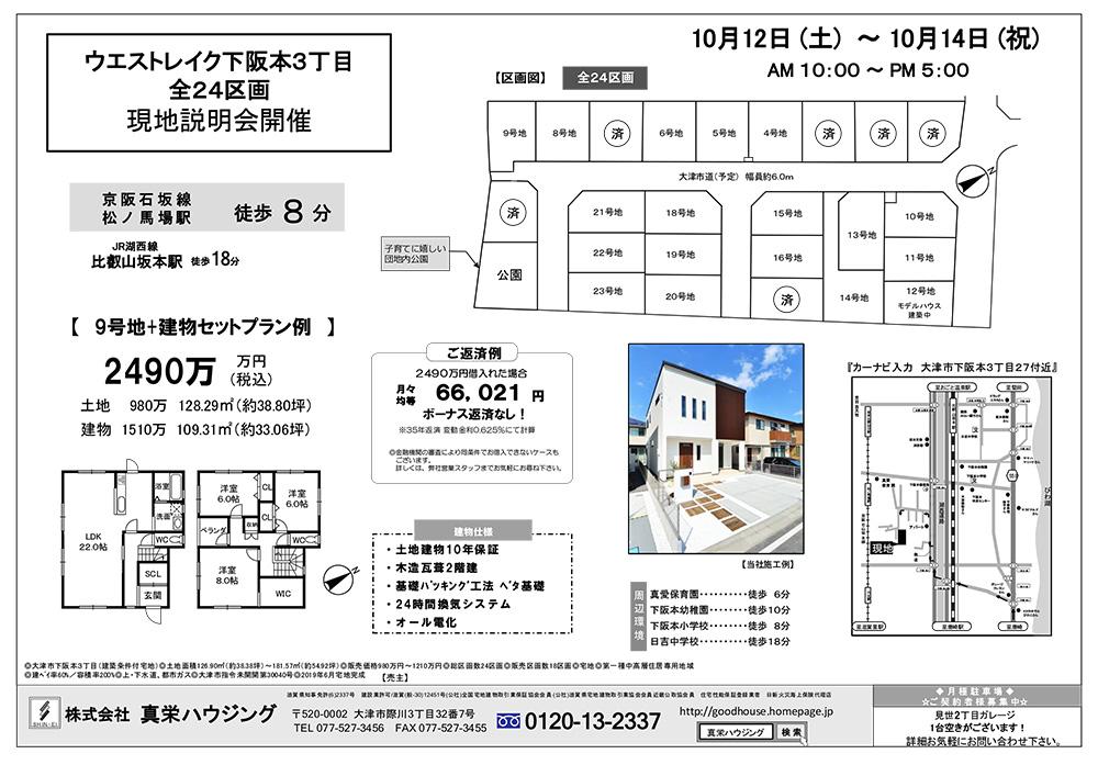 10/10(木)最新広告裏面