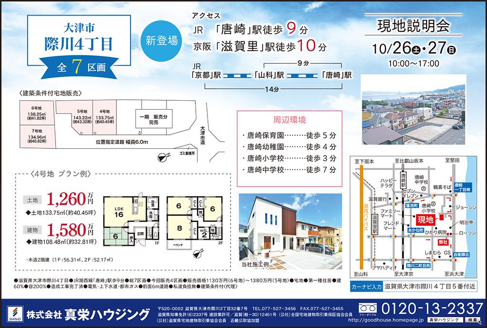 10/26(土)最新広告
