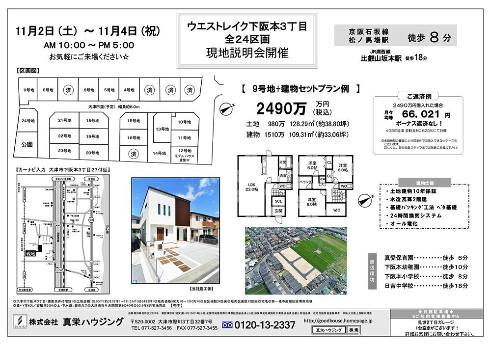 11/1(金)最新広告裏面