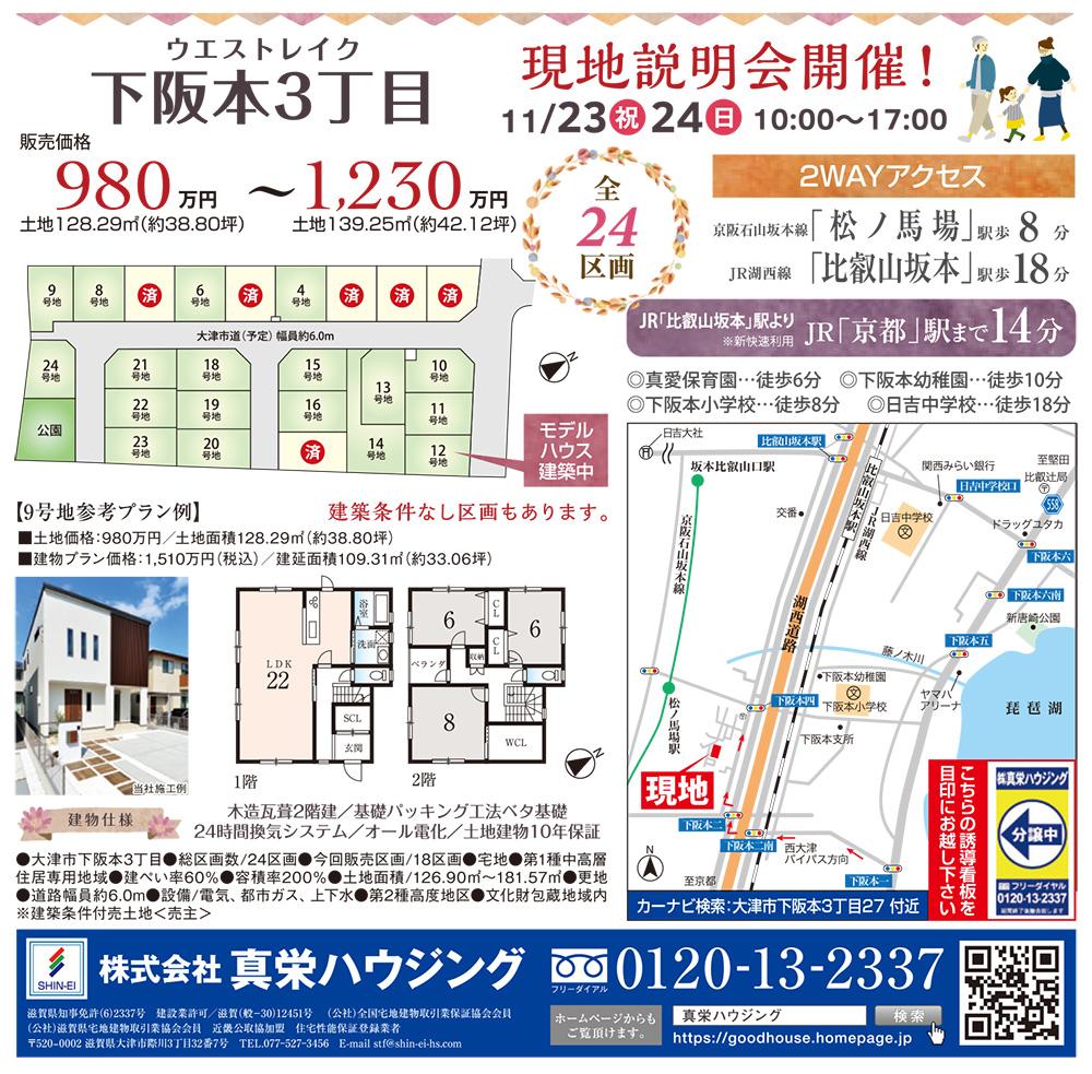 11/23(祝)最新広告