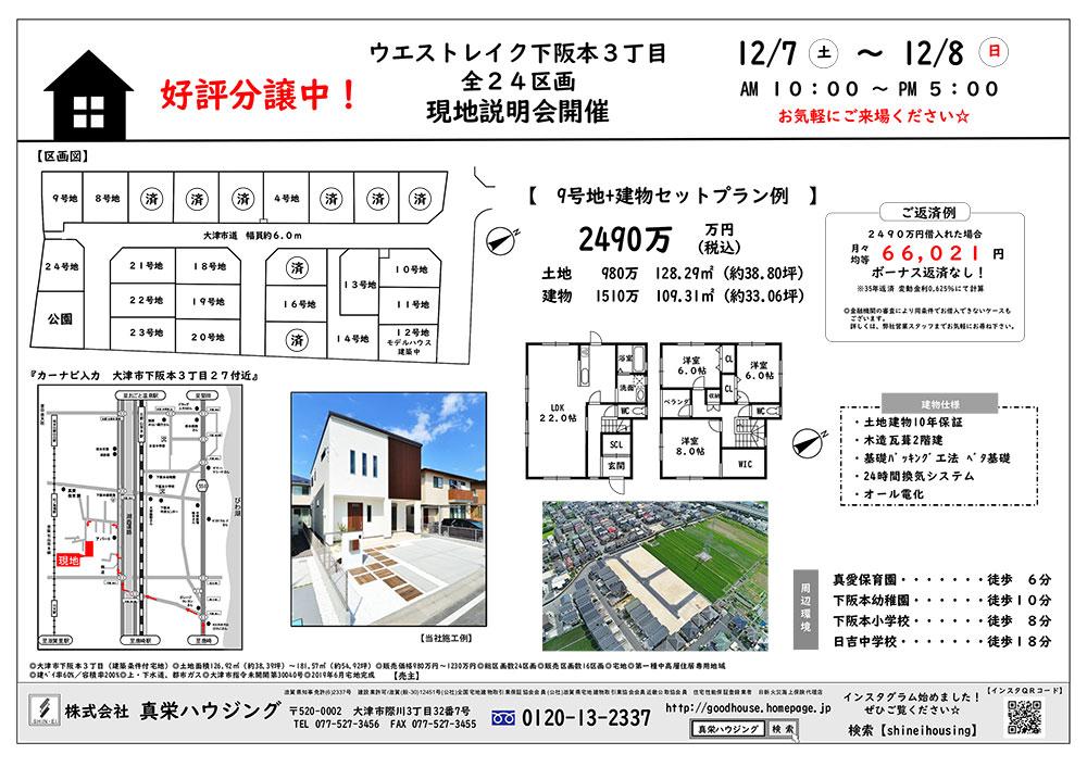 12/7(土)最新広告表面