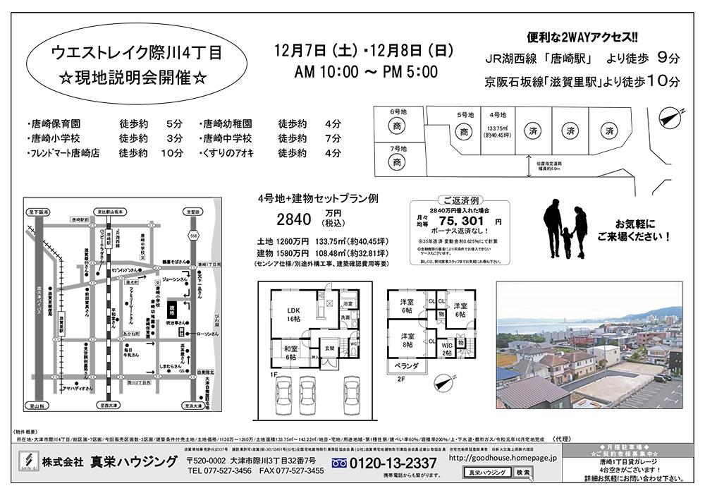 12/7(土)最新広告裏面