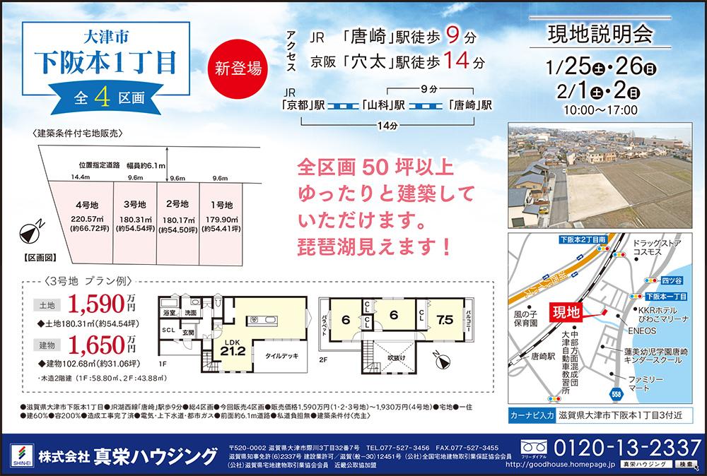 1/25(土)最新広告