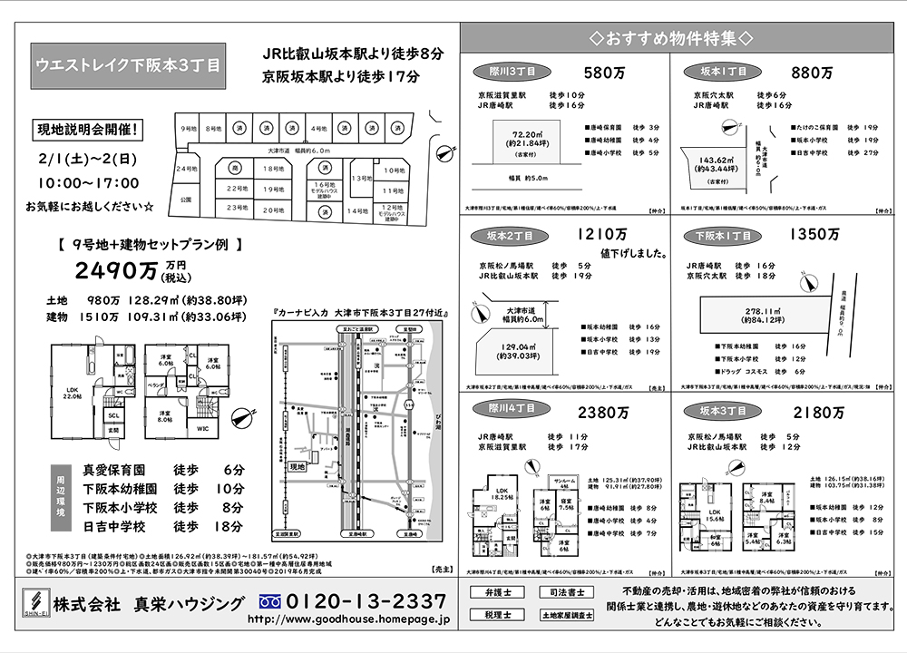 2/1(土)最新広告裏面