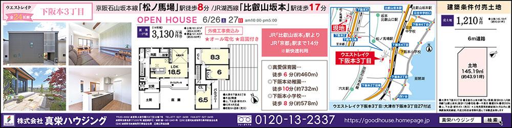 6/26(土)最新広告