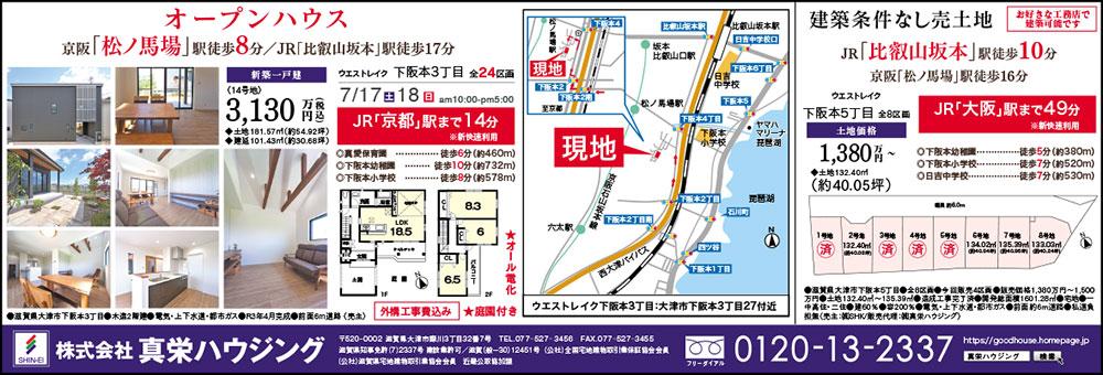 7/17(土)最新広告