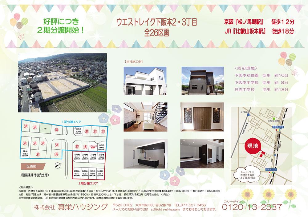 7/17(土)最新広告表面