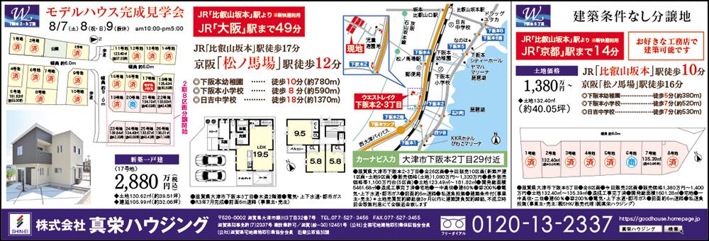 8/7(土)最新広告